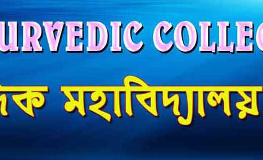 Government Ayurvedic College & Hospital Guwahati Assam
