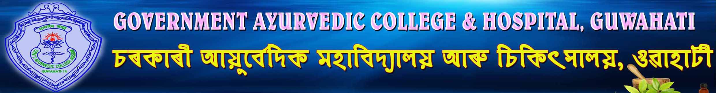 Government Ayurvedic College & Hospital, Guwahati