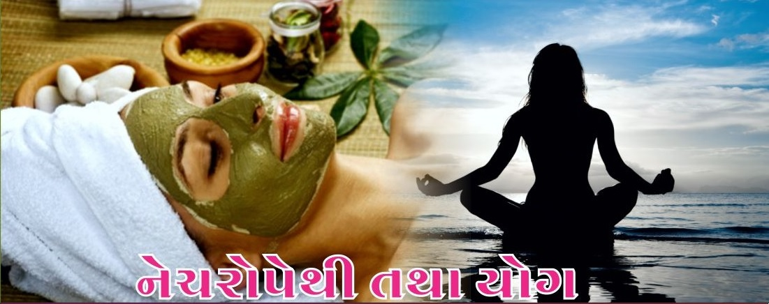 Reva Nature Cure in Vadodara