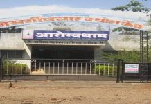Arogyadham Yoga & Nature Cure Center in Nashik